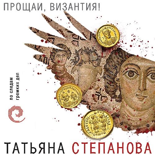 Прощай, Византия! — Степанова Татьяна