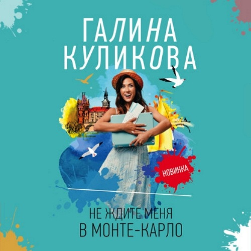 Не ждите меня в Монте-Карло — Куликова Галина