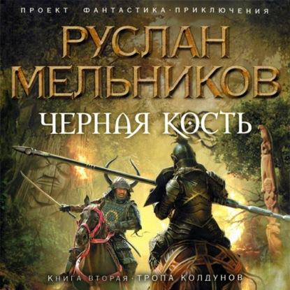 Черная кость 2, Тропа колдунов — Мельников Руслан