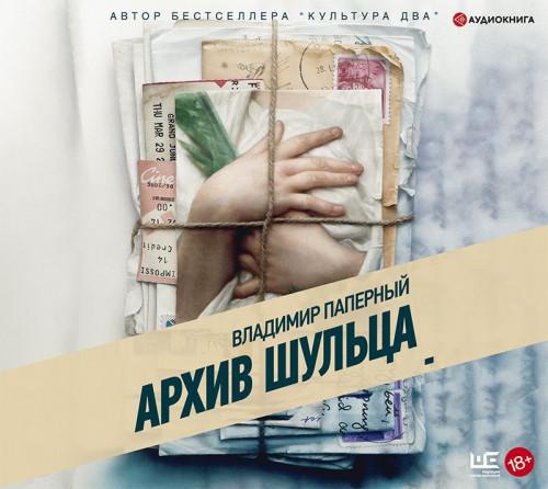 Архив Шульца — Паперный Владимир