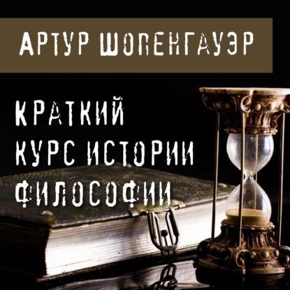 Краткий курс истории философии — Шопенгауэр Артур