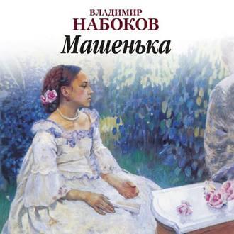 Машенька — Набоков Владимир