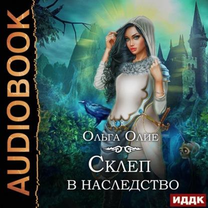 Склеп в наследство — Олие Ольга