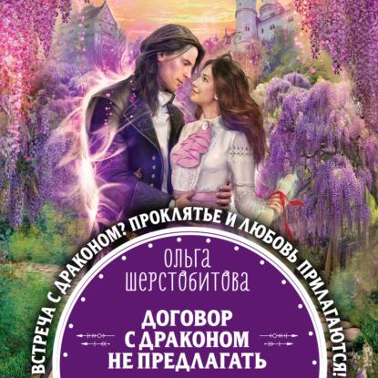 Договор с драконом не предлагать — Шерстобитова Ольга