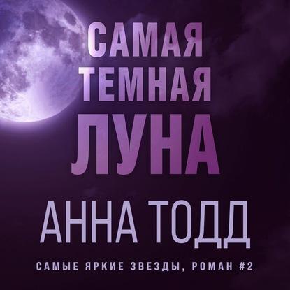 Самые яркие звезды 2, Самая темная луна — Тодд Анна