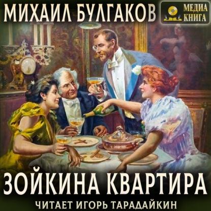 Зойкина квартира — Булгаков Михаил