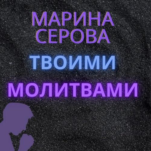 Телохранитель Евгения Охотникова. Твоими молитвами — Серова Марина