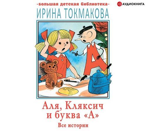 Аля, Кляксич и буква «А». Все истории. — Токмакова Ирина