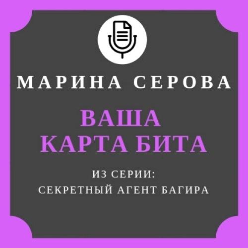 Секретный агент Багира. Ваша карта бита — Серова Марина