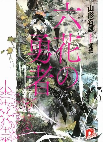 Rokka no Yuusha / Герои шести цветов 1 — Ишио Ямагата