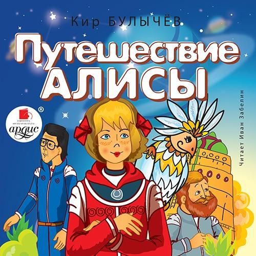 Путешествие Алисы — Булычёв Кир