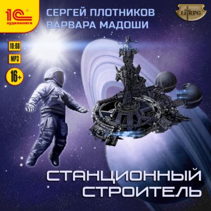 Мирная стратегия 1, Станционный строитель — Плотников Сергей, Мадоши Варвара