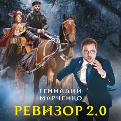 Ревизор 2.0 — Марченко Геннадий