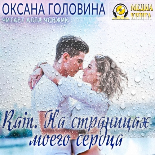 Rain. На страницах моего сердца — Головина Оксана