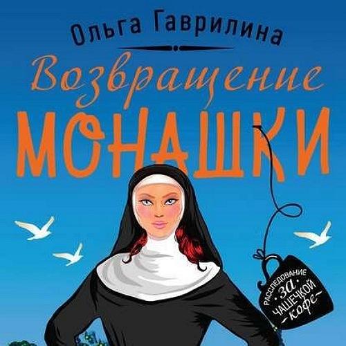 Возвращение монашки — Гаврилина Ольга