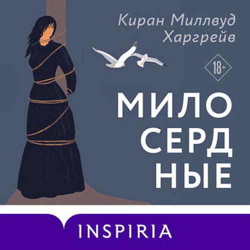 Милосердные — Харгрейв Киран Миллвуд