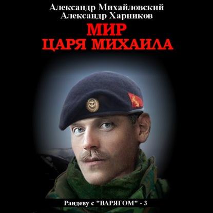 Рандеву с «Варягом» 3, Мир царя Михаила — Михайловский Александр, Харников Александр