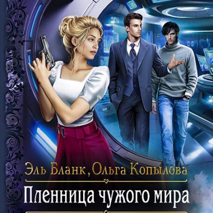 Проект Сирена 4, Пленница чужого мира — Бланк Эль, Копылова Ольга
