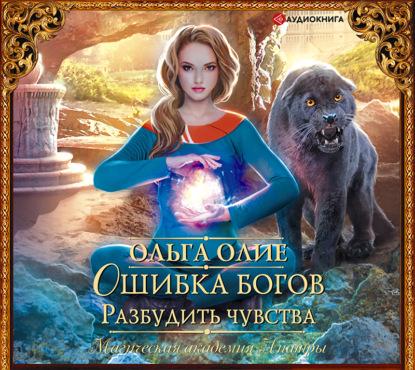 Ошибка богов 2, Разбудить чувства — Олие Ольга