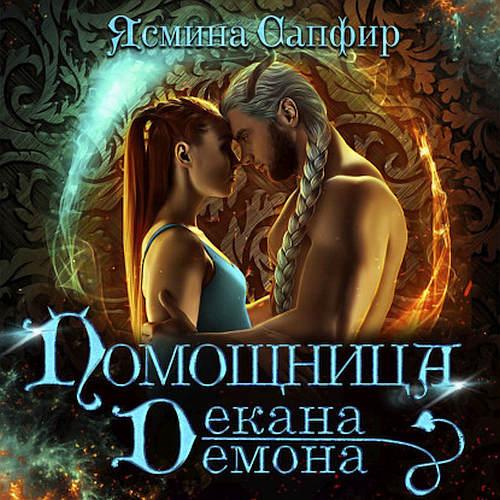 Помощница декана демона — Сапфир Ясмина