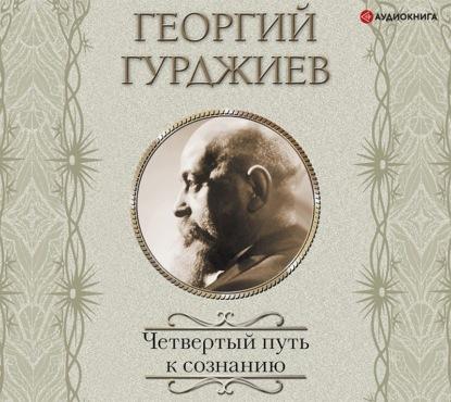 Четвёртый путь к сознанию — (Классика мысли) Гюрджиев (Гурджиев) Георгий Иванович