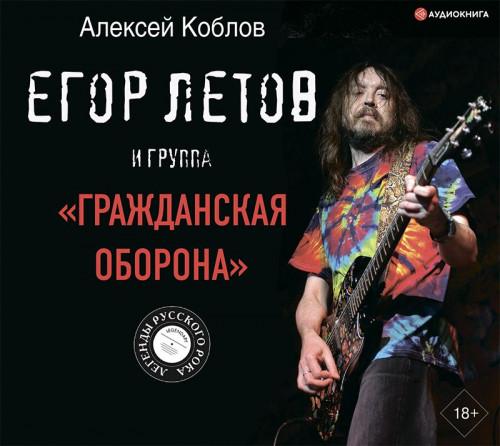 Егор Летов и группа «Гражданская оборона» — Коблов Алексей