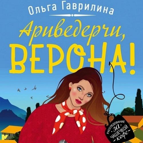 Ариведерчи, Верона! — Гаврилина Ольга