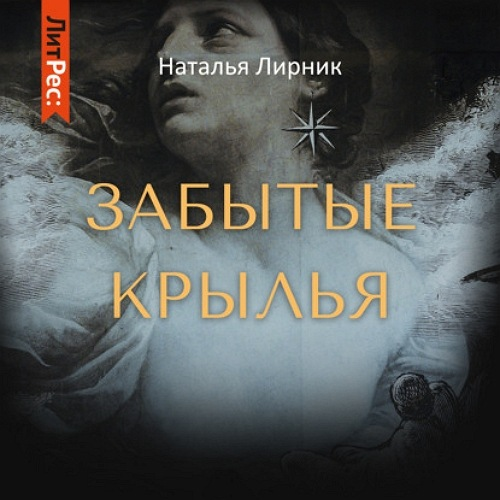 Забытые крылья — Лирник Наталья