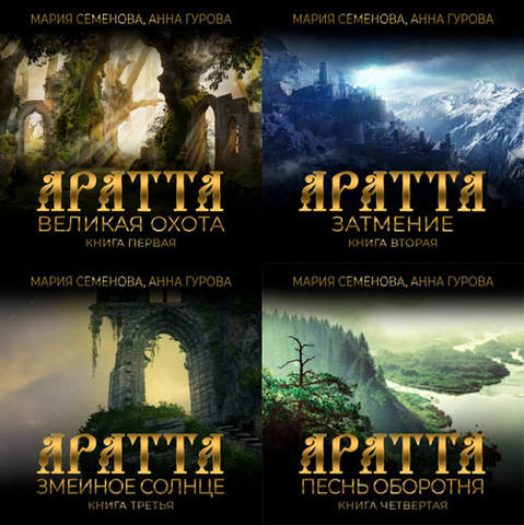 Аратта 1-4 — Семёнова Мария, Гурова Анна
