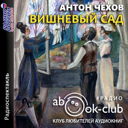 Вишнёвый сад — Чехов Антон