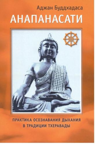 Анапанасати. Практика осознавания дыхания в традиции тхеравады — Буддхадаса Аджан