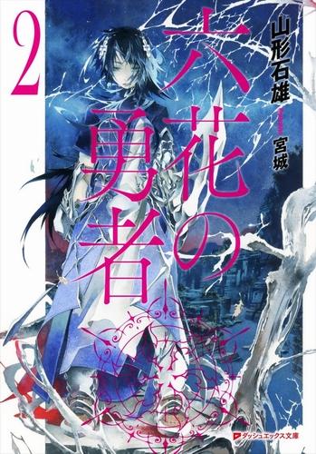 Rokka no Yuusha / Герои шести цветов 2 — Ишио Ямагата
