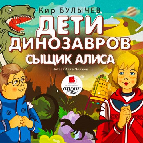 Алиса Селезнева 53, Дети динозавров. Сыщик Алиса — Булычев Кир
