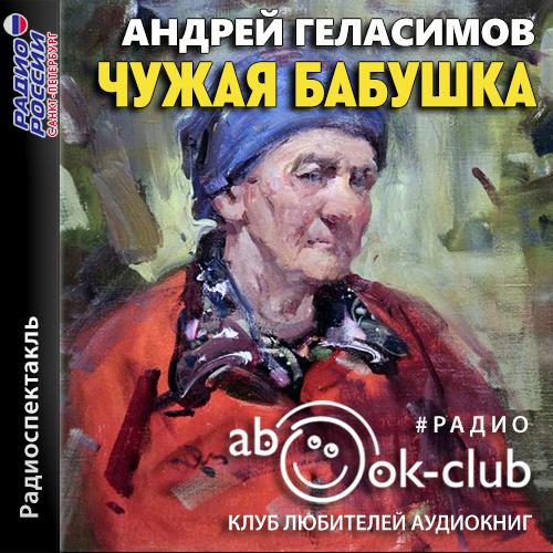 Чужая бабушка — Геласимов Андрей