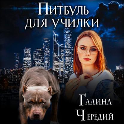Любовь без обоснуя 4, Питбуль для училки — Чередий Галина