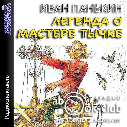 Легенда о мастере Тычке — Панькин Иван