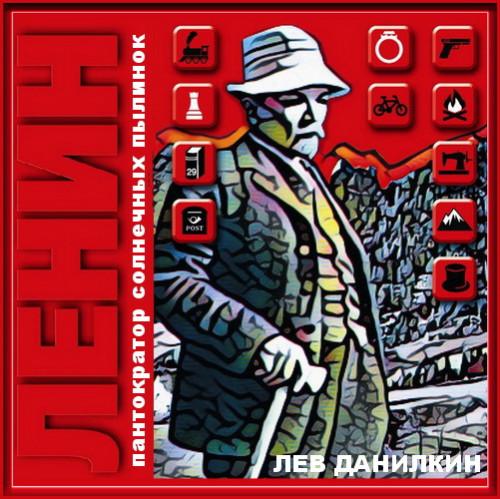 Ленин. Пантократор солнечных пылинок — Данилкин Лев