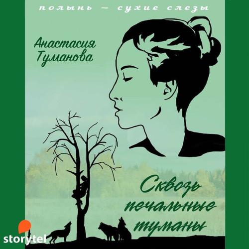 Полынь – сухие слёзы 2, Сквозь печальные туманы — Туманова Анастасия
