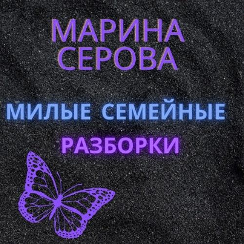 Телохранитель Евгения Охотникова. Милые семейные разборки — Серова Марина