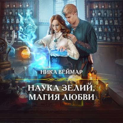 Наука зелий, магия любви — Веймар Ника