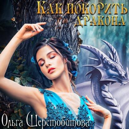 Как покорить дракона — Шерстобитова Ольга