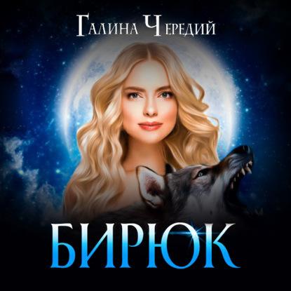 Любовь без обоснуя 3, Бирюк — Чередий Галина