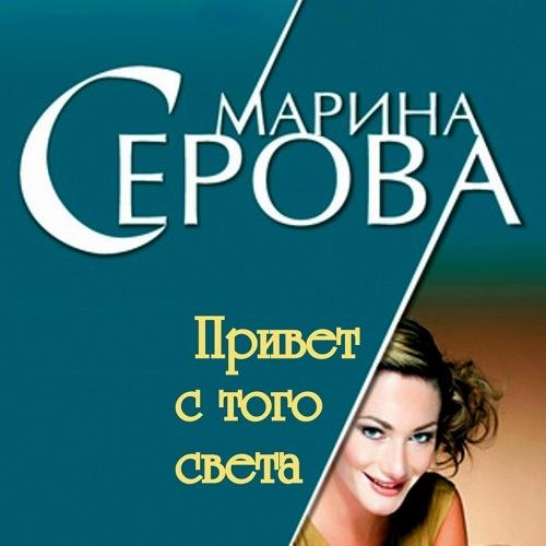 Частный детектив Татьяна Иванова. Привет с того света — Серова Марина