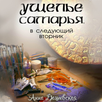 Хроники Союза королевств 05, Ущелье Самарья, в следующий вторник — Дашевская Анна