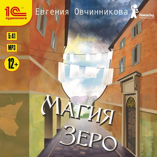 Иди и возвращайся 02, Магия Зеро — Овчинникова Евгения