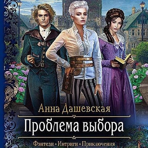 Хроники Союза королевств 07, Проблема выбора — Дашевская Анна