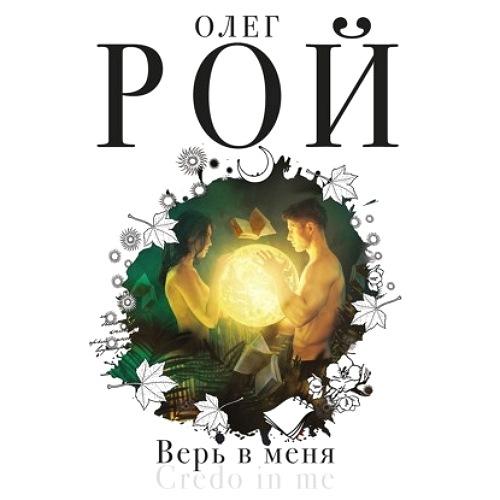 Верь в меня — Рой Олег