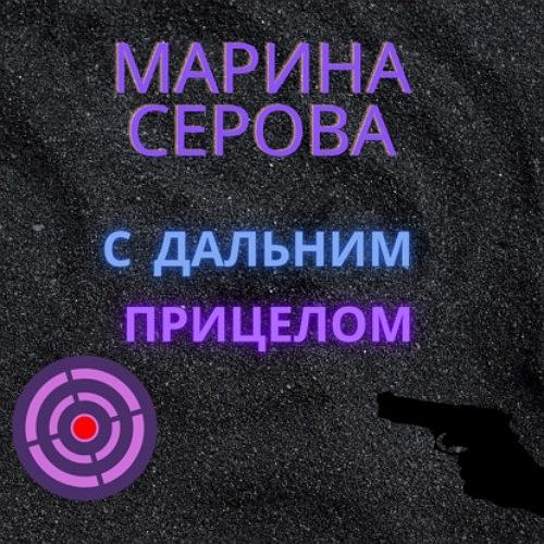 Телохранитель Евгения Охотникова. С дальним прицелом — Серова Марина
