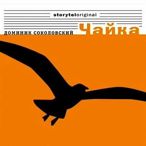 Чайка 01, Девушка в парке — Соколовский Доминик