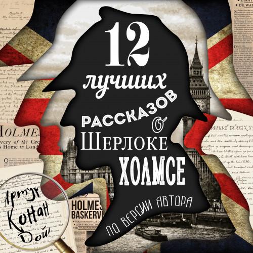 12 лучших рассказов о Шерлоке Холмсе (по версии автора) — Дойл Артур Конан